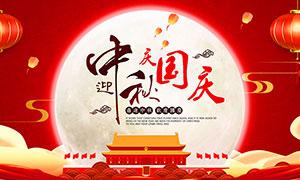 迎中秋庆国庆宣传展板设计PSD模板