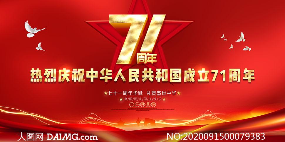 国庆节71周年宣传展板设计PSD素材