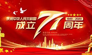 国庆节七十一周年宣传栏设计PSD素材