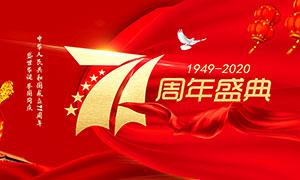 国庆节71周年盛典宣传栏设计PSD素材
