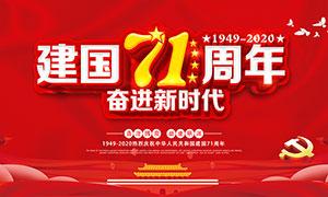 庆祝祖国建国71周年宣传栏设计PSD素材