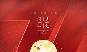 中秋国庆庆祝海报设计PSD分层素材