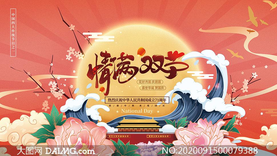中秋国庆双节庆典宣传栏设计PSD素材