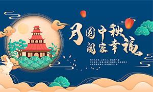中秋节主题活动海报设计矢量素材