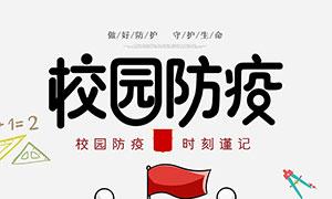 校园防疫宣传海报设计PSD素材