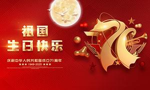庆祝祖国生日快乐宣传海报设计PSD素材