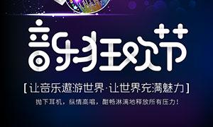 音乐狂欢节主题宣传单设计PSD素材