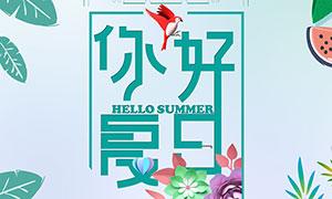 夏末新品上市促销海报设计PSD素材