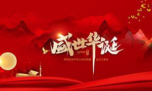 庆祝祖国建国71周年海报设计PSD素材