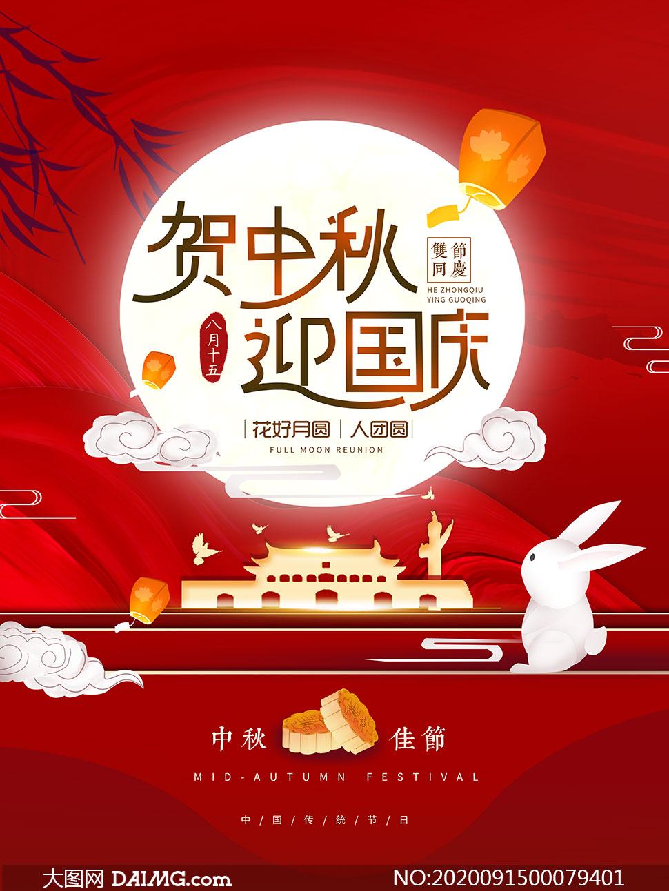 贺中秋迎国庆活动宣传单设计PSD素材
