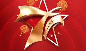 国庆节71周年盛世华诞海报PSD素材