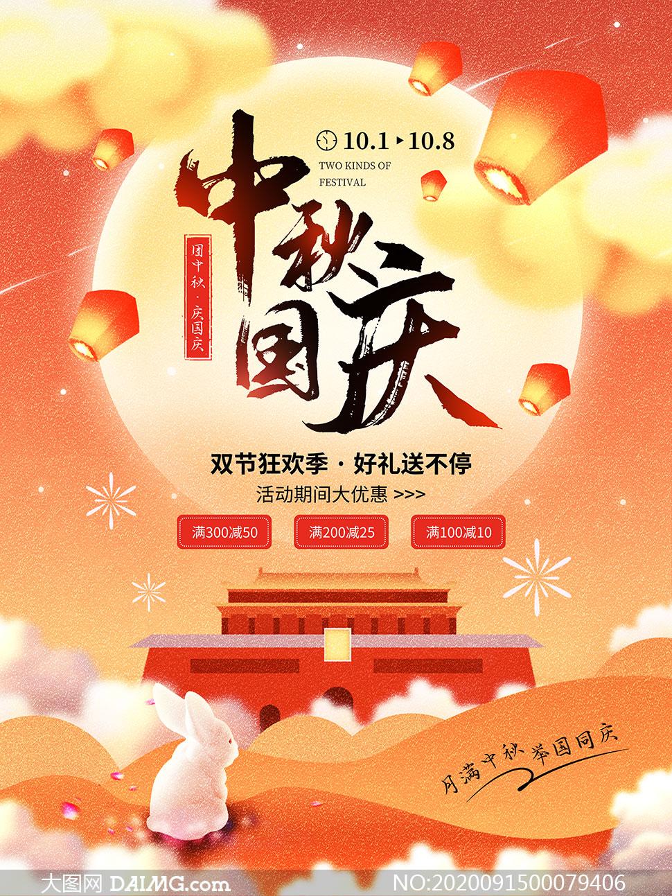 中秋国庆双节狂欢季海报设计PSD素材