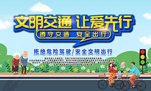 文明交通安全出行宣传栏设计PSD素材