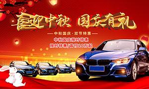 中秋国庆汽车活动海报设计PSD素材