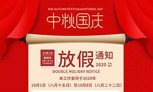 国庆节放假通知海报设计PSD模板