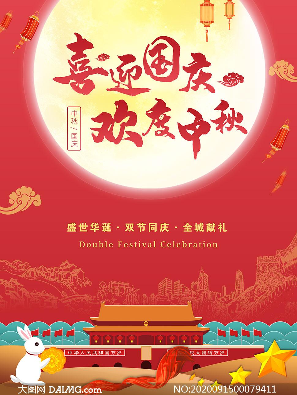 中秋国庆双节同庆活动海报PSD分层素材