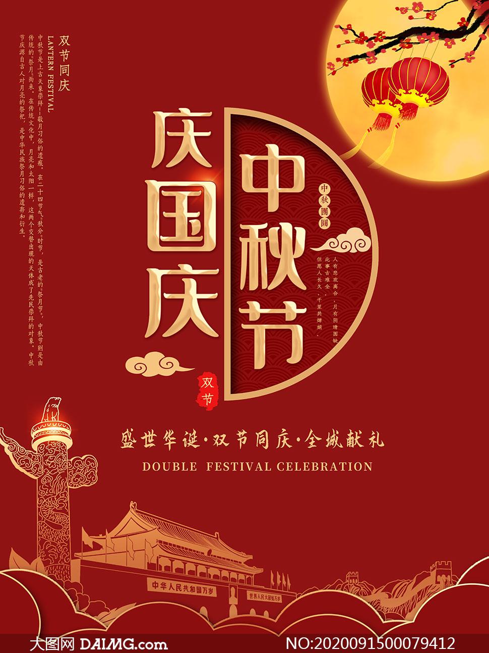 中秋国庆双节庆活动宣传单PSD素材