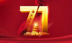 国庆盛世华诞71周年海报设计PSD素材