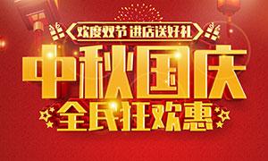 中秋国庆全民狂欢惠活动海报PSD素材