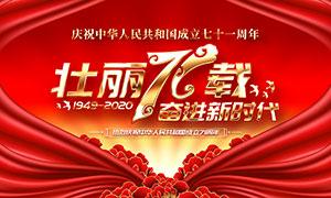 庆祝祖国建国71周年宣传海报PSD素材