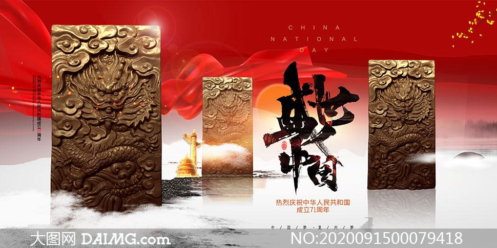 盛世中国国庆节海报设计PSD分层素材