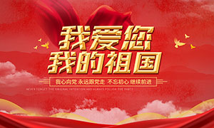 我爱你我的祖国国庆节主题海报PSD素材