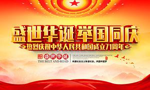 中华人民共和国成立71周年海报设计