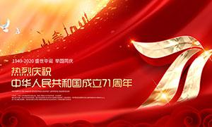 庆祝祖国成立71周年宣传展板PSD素材