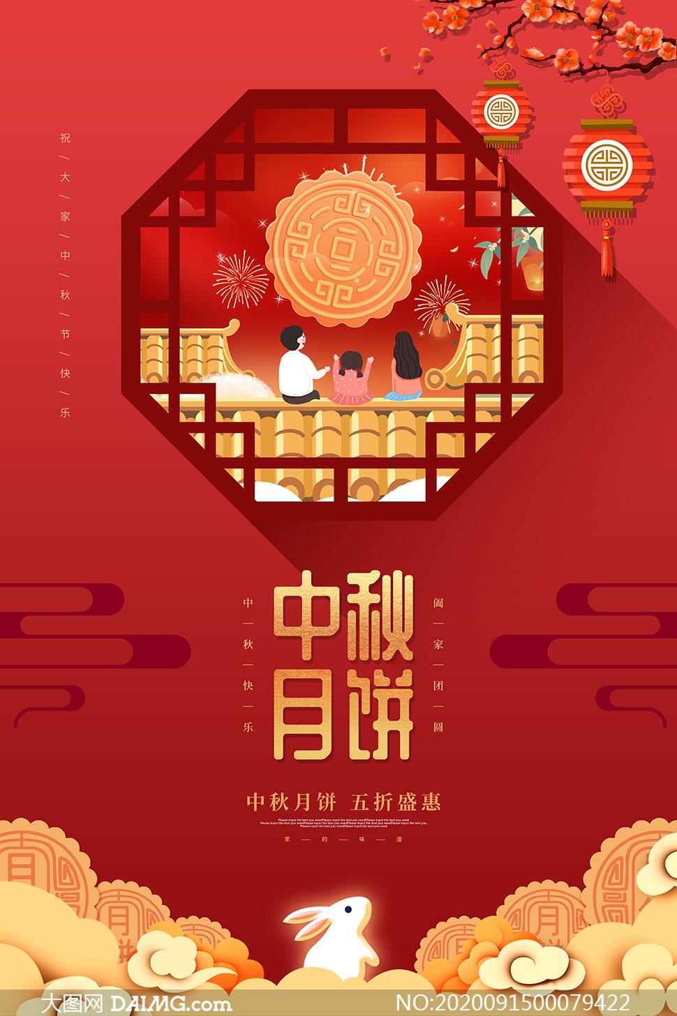 中秋节月饼促销海报模板PSD源文件