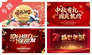 国庆节广告