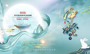 中秋节蓝色主题宣传海报设计PSD素材
