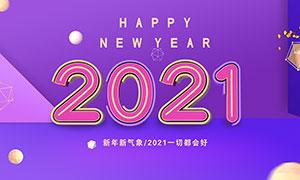 2021年元旦活动海报设计PSD素材