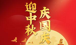 迎中秋庆国庆主题海报设计PSD素材