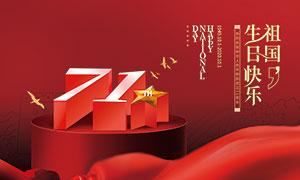 祖国生日快乐主题海报设计PSD源文件
