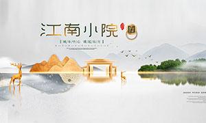 中国风江南小院地产宣传海报PSD素材