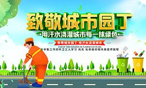 致敬城市园丁公益宣传海报PSD素材