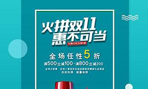 双11化妆品促销海报设计PSD素材