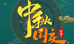 中秋国庆双节促销宣传单设计PSD素材