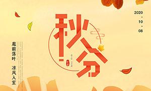 金黄色秋分主题宣传海报设计PSD素材