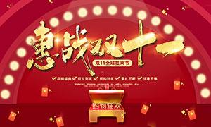 惠战双十一购物促销海报设计PSD素材