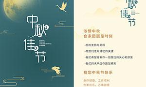 中秋节简约贺卡设计模板PSD素材