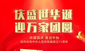 国庆节建国71周年海报设计PSD模板