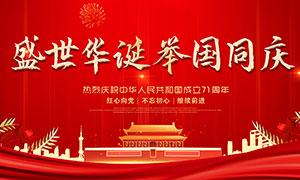 国庆节盛世华诞宣传栏设计PSD素材