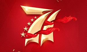 盛世国庆节71周年海报设计PSD素材