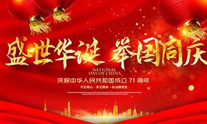 盛世华诞国庆节71周年宣传栏PSD素材