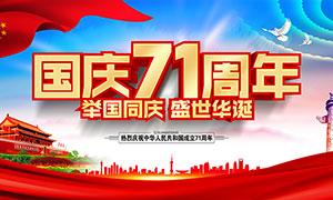 国庆71周年宣传展板设计PSD源文件