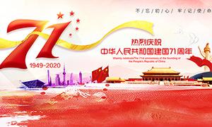 庆祝国庆节71周年展板设计PSD模板