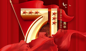 国庆节71周年宣传海报设计PSD素材