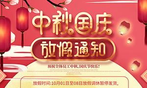 中秋国庆放假通知公告模板PSD素材