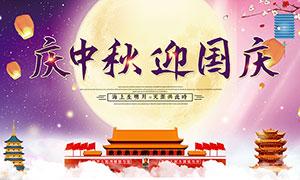 庆中秋迎国庆宣传展板设计PSD素材